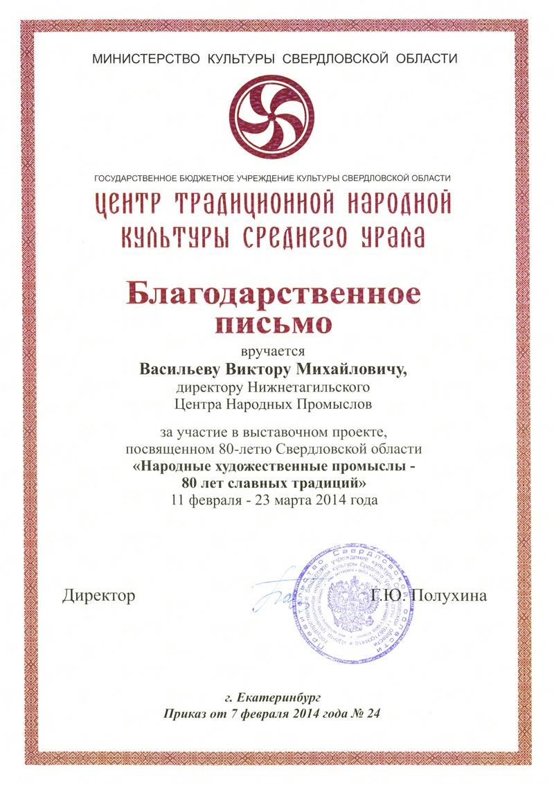 Народные художественные промыслы Свердловской области - 80 лет славных традиций