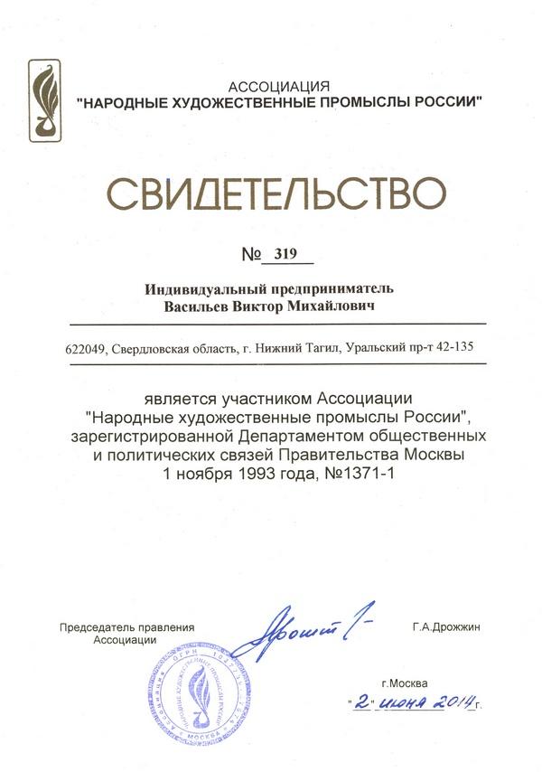 участник Ассоциации Народные художественные промыслы России.