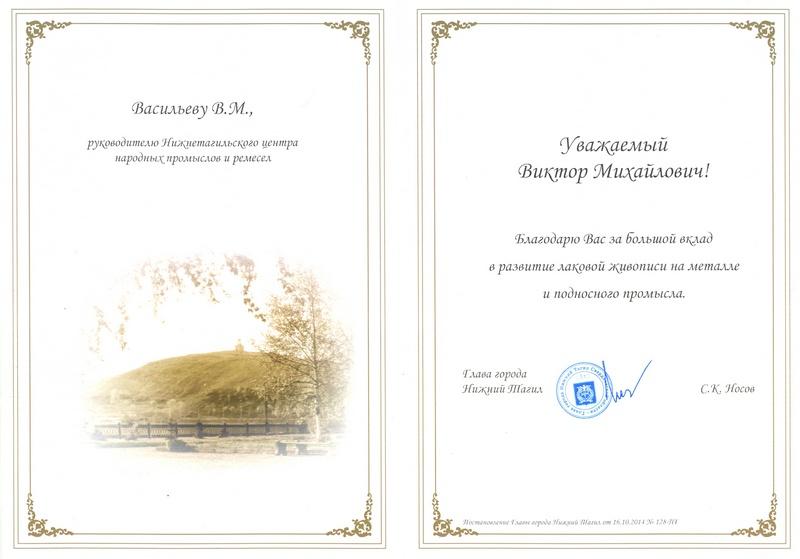 Благодарное письмо главы города Нижний Тагил Сергея Константиновича Носова за большой вклад в развитие лаковойживописи на металле и подносного промысла